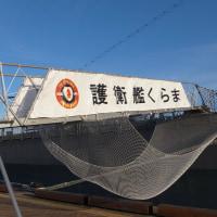 「護衛艦くらま」が高松に寄港した。
