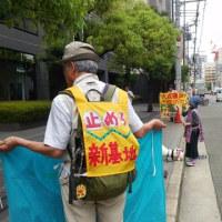 【報告】6月20日 大成建設関西支社 抗議・要請行動