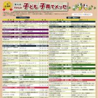 3月8日は杉並子ども子育てメッセ!!