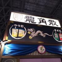 JAPANドラッグストアショー2017