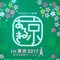 京あるきin東京2017