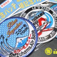 いよいよ明日は!限定ブルーインパルスパッチも!静浜基地航空祭2017です♪