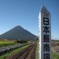日本最南端駅。