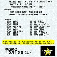 【エントリー】 第80回JSCAマスターズスイミングフェスティバル 10/15まで