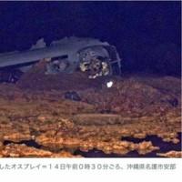 ◆恐れていたオスプレイがやはり墜落した! しかも米高官は「感謝されるべきだ」と!!