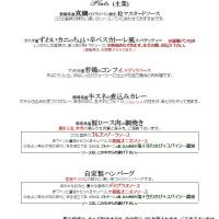 11/21(月)平日ランチメニュー