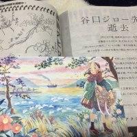 漫画アクション 2017年3/21号に 谷口先生の追悼文が出ています by 編集部