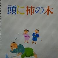 「頭に柿ノ木」さし絵が出来ました。