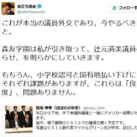 本気度マックス!!維新の党、足立議員民進相手に宣戦布告!!がんばれ~~ww