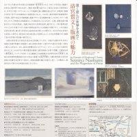 「清宮質文と版画の魅力」と群馬県立館林美術館