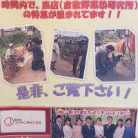 KSB瀬戸内海放送(5チャンネル)当店が特集されます!