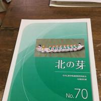 中央仏教学院通信教育同窓会北海道支部の会報