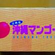 沖縄から、完熟マンゴー。