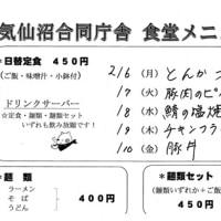 合庁食堂メニュー(2/6~2/10)
