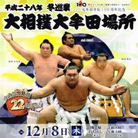 大相撲大牟田場所 12月8日大牟田市民体育館