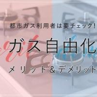 電気料金シュミレ~ション結果‥(汗)