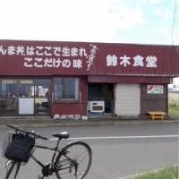 本土最東端の旅・第1章~納沙布岬