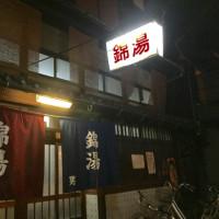 只今、京都です