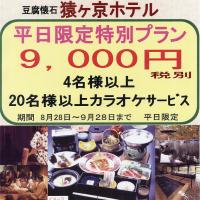 猿ヶ京温泉 豆腐懐石猿ヶ京ホテル