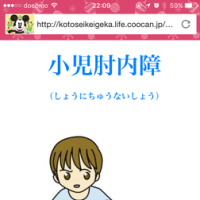 肘内障 2016/11/30
