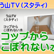 【科学その4】[こぼれない水]【う山TV(スタディ)】[2017年7月27日]