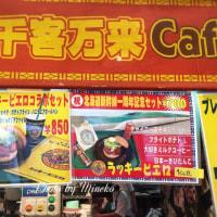 ラッキーピエロで「北海道新幹線一周年記念セット」を食べる♪