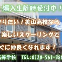京都美山高校 広域制 インターネット通信制