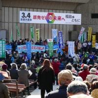 原発ゼロの未来へ 福島とともに3.4全国大集会