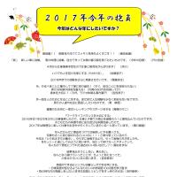 わいコム103号・2017新春号