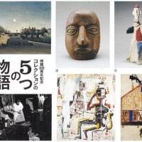 世田谷美術館は・・・・開館30周年