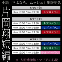 【cinema】「片岡翔短編映画会」