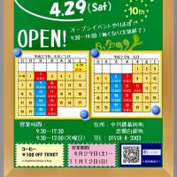 JA忠類農畜産物直売所  菜の館ベジタ 2017.4.29(sat) OPEN❗️
