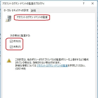 Windows10 で「システムの監査」を有効にしました。これでネットワークから悪意のある攻撃を受けた場合、セキュリティログに記録できます。