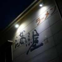 満来屋宿毛本店