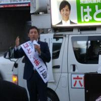 祈・必勝!鳩山二郎衆議院議員候補