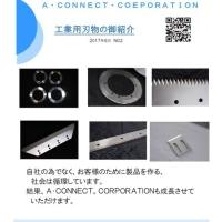 工業用刃物のA・CONNECT・CORPORATION