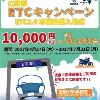 ETC 2.0助成スタートです!