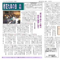 香芝九条の会「会報」発行