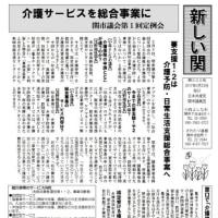 関市議会第1回定例会閉会。「新しい関・300号」作成・・・・