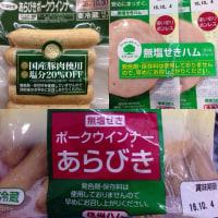 ハムやソーセージの添加物を減らして食べる工夫