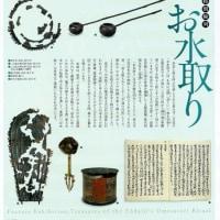 奈良国立博物館で「特別陳列 お水取り」