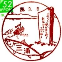 ぶらり旅・三浦郵便局(神奈川県三浦市)