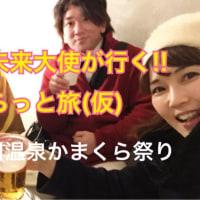 湯西川温泉かまくら祭りの動画をYouTubeにアップしました