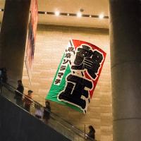 2017.01.03 東京スカイツリー: ソラマチ出口の大凧