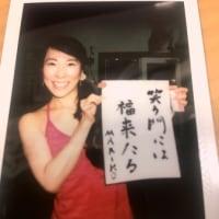 〜2017新年〜