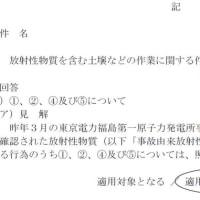 武田邦彦さんブログより 「Help!! 緊急提言2 子どもたちに被曝から守る法令を適応せよ」