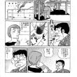 明日天気にな~れ(89)