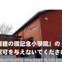 安倍晋三小学校の認可に反対する署名にご協力をお願いします!