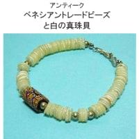 アンティークベネシアントレードビーズと白の真珠貝ブレスレット