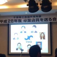 YEG卒業式